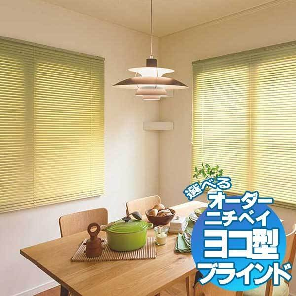 一般窓 掃き出し窓 腰高窓に最適 スタンダードなヨコ型アルミブラインド ユニーク25 最小サイズ|interiorkataoka