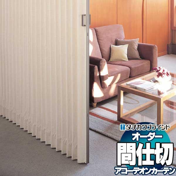 間仕切 アコーデオンカーテンメイト タチカワブラインド(サーフNo.306〜308)|interiorkataoka
