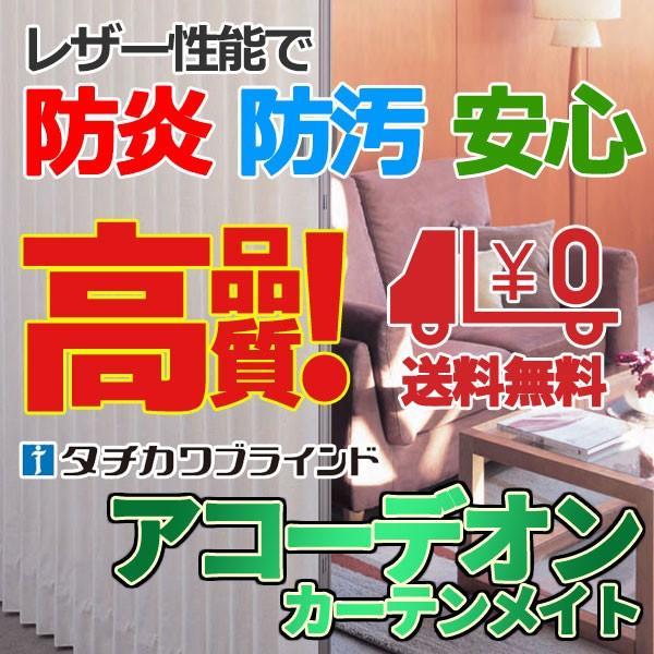 間仕切 アコーデオンカーテンメイト(規格品) タチカワブラインド(アプトNo.324〜326) interiorkataoka