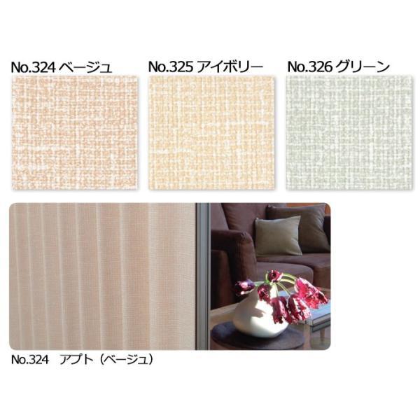 間仕切 アコーデオンカーテンメイト(規格品) タチカワブラインド(アプトNo.324〜326) interiorkataoka 03