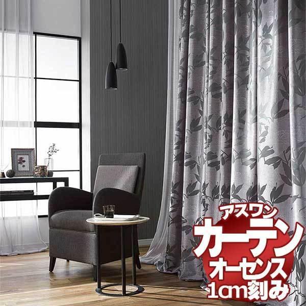 カーテン オーダーイージーカーテン アスワン オーセンス OMOMUKI おもむき E4279 ハイグレード縫製約2倍ヒダ
