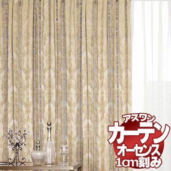 カーテン オーダーイージーカーテン アスワン オーセンス SHAKOU 遮光 E4300 E4301 E4302 柄出し縫製約2倍ヒダ