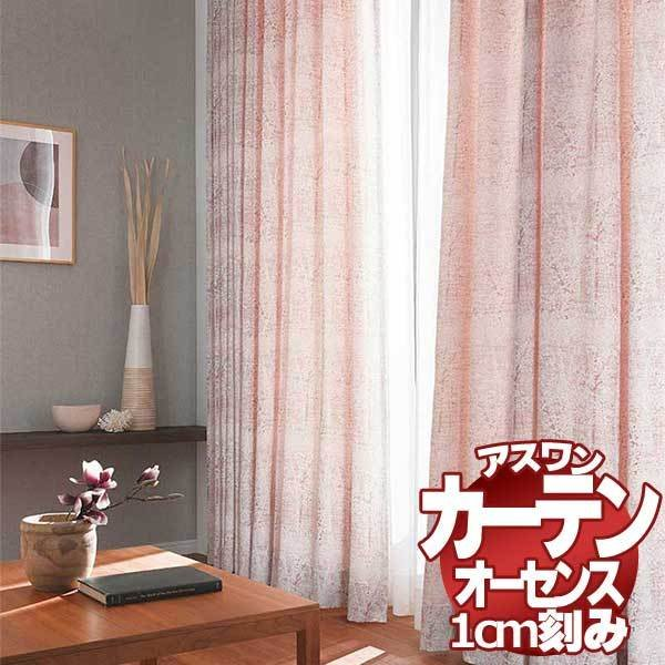 カーテン オーダーイージーカーテン アスワン オーセンス 刺繍 レース ヨコ使い E4390 ハイグレード縫製約1.5倍ヒダ