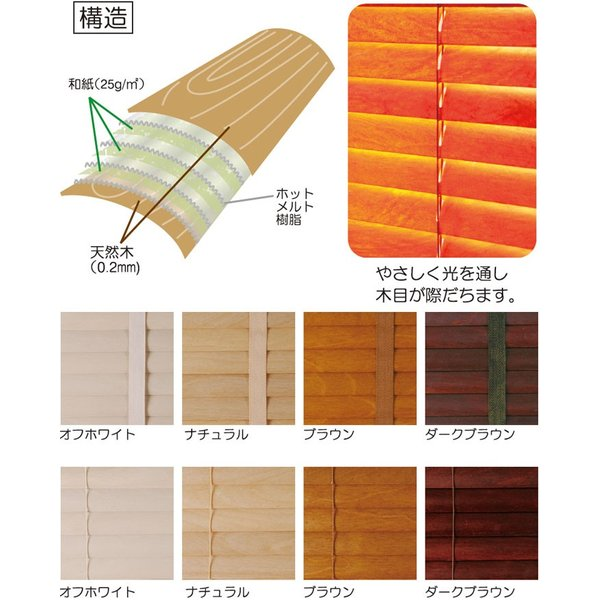 ウッドブラインド  超薄型・超軽量の木製ブラインド【レラース】圧着加工した天然木にアール面を施してあるため調光性が抜群! interiorkataoka 02