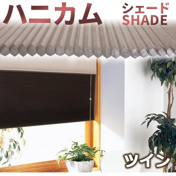 【送料無料】夏は涼しく、冬は暖かいお部屋を快適に保つ窓スクリーン  ハニカムスクリーン 納期2週間程度 オーダー品 ハニカムシェード 遮光 シングル|interiorkataoka|02