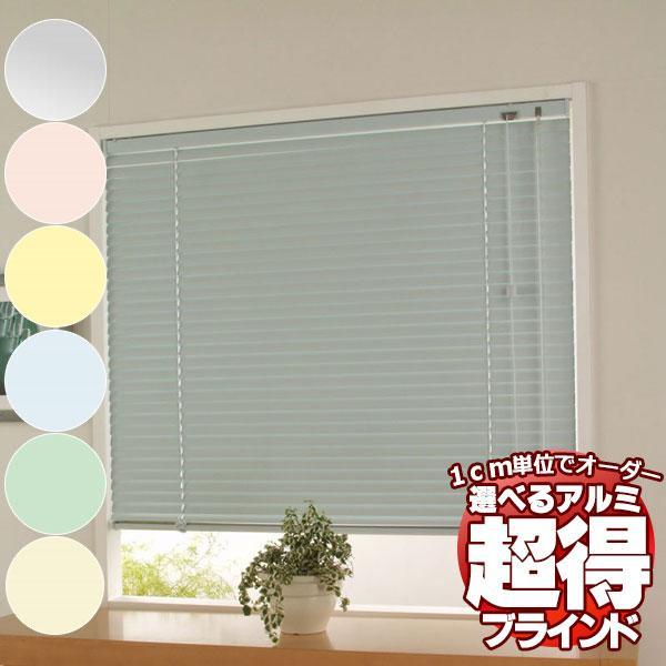 お買得!既製品ブラインド アルミブラインド ヨコ型ブラインド カリーノ25 (165×98)|interiorkataoka
