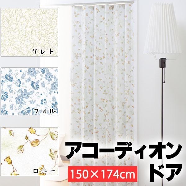 アコーディオンドア 規格品だからこそできる激安価格でアコーデイオンドア! アコーディオンドアNJ-1 規格品 (150×174cm)|interiorkataoka