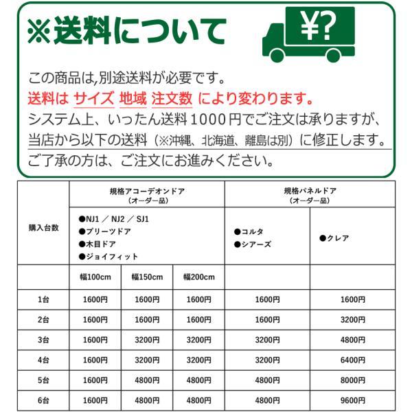 アコーディオンドア 規格品だからこそできる激安価格でアコーデイオンドア! アコーディオンドアNJ-1 規格品 (150×174cm)|interiorkataoka|04