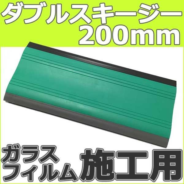 メール便でのお届け ガラスフィルム施工用ダブルスキージー200mm