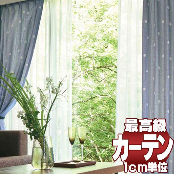 オーダーカーテン サポローソ SH9897〜SH9898 filo縫製 オーダーレース 2.3倍ヒダ ヨコ使い・ウェイトテープ付