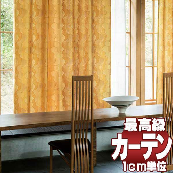 オーダーカーテン 縫製カーテン 川島セルコン 高級オーダーカーテン filo キアリタ SH9913〜SH9916 filo プレーンシェードドラム式