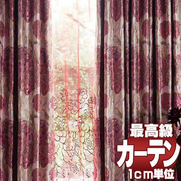 オーダーカーテン 縫製カーテン 川島セルコン 高級オーダーカーテン filo ネッソ SH9923 filo縫製 オーダーカーテン 2.3倍ヒダ