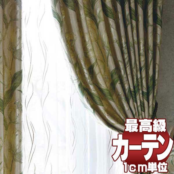 オーダーカーテン 縫製カーテン 川島セルコン 高級オーダーカーテン filo アウレオア SH9972〜SH9973 filo スタンダードオーダーカーテン 2倍ヒダ