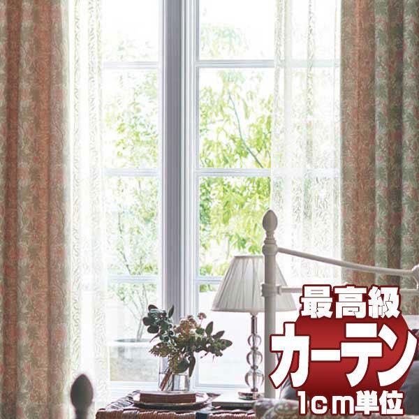 オーダーカーテン 縫製カーテン 川島セルコン 高級 filo ラークスパアI FF4544〜FF4545 filo スタンダードオーダーカーテン 2倍ヒダ