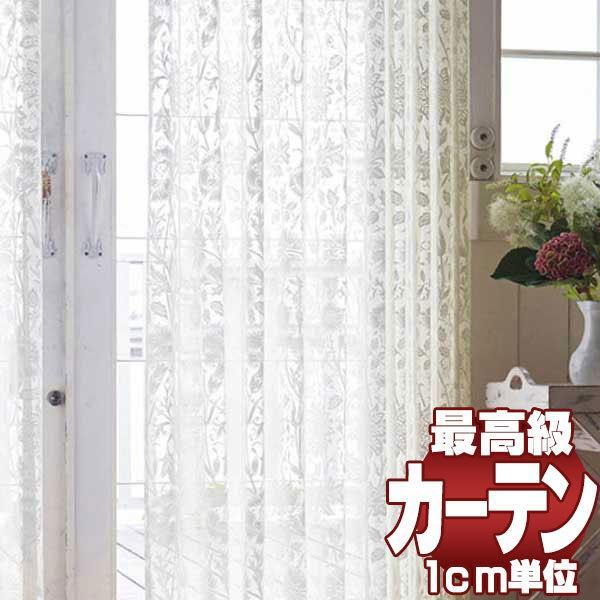 オーダーカーテン 縫製カーテン 川島セルコン 高級 filo ジャスミンシアー FF4550 filo縫製オーダーレース 2.3倍ヒダ ヨコ使い・ウェイトテープ付