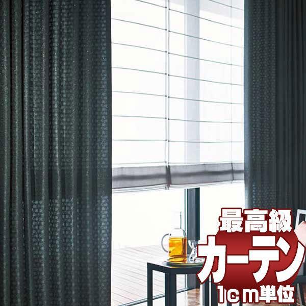オーダーカーテン 縫製カーテン 川島セルコン 高級オーダーカーテン filo ベルイリス FF4569〜FF4571 filo縫製 オーダーカーテン 2.3倍ヒダ