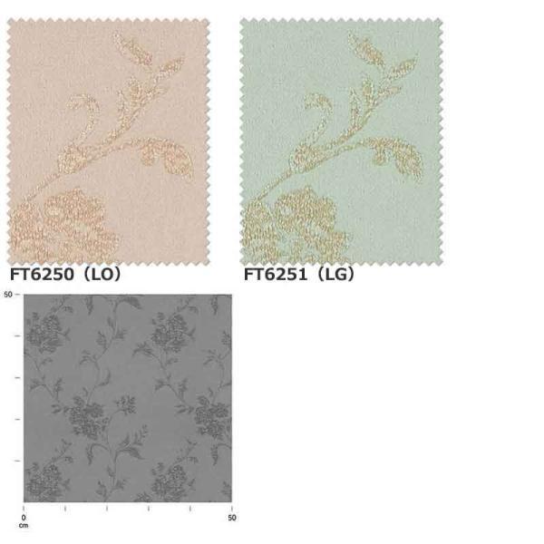 カーテン シェード 川島織物セルコン DRAPERY FT6250〜6251 ソフトウェーブ縫製 約1.5倍ヒダ|interiorkataoka|02