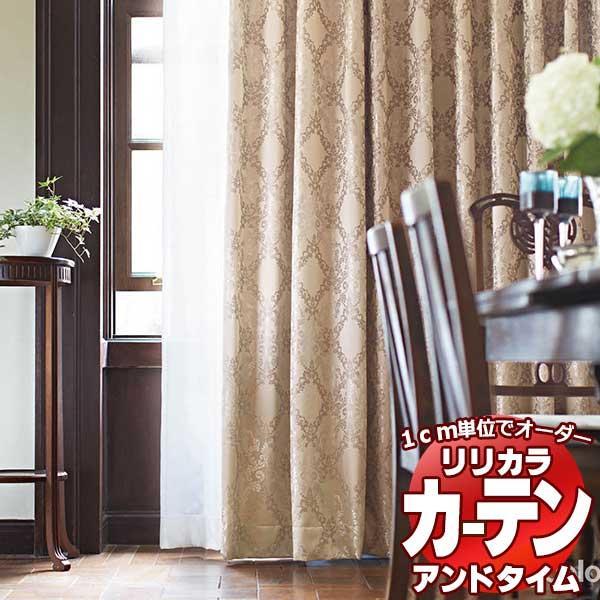 カーテン オーダー リリカラ FD CLASSIC(クラシック)レギュラー縫製オーダーカーテン1.5倍ヒダ fd51108-51110