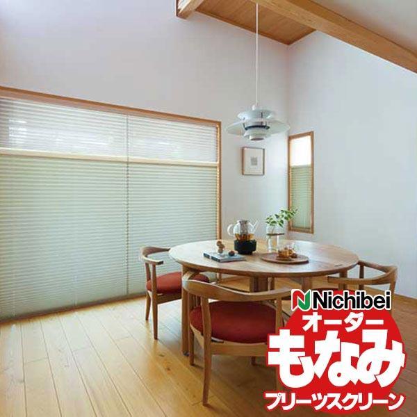 和室をはじめ洋室にも ブラケットで簡単取付け ニチベイ プリーツスクリーン もなみ シエノス遮熱 ツインスタイル ワンチェーン式|interiorkataoka|01
