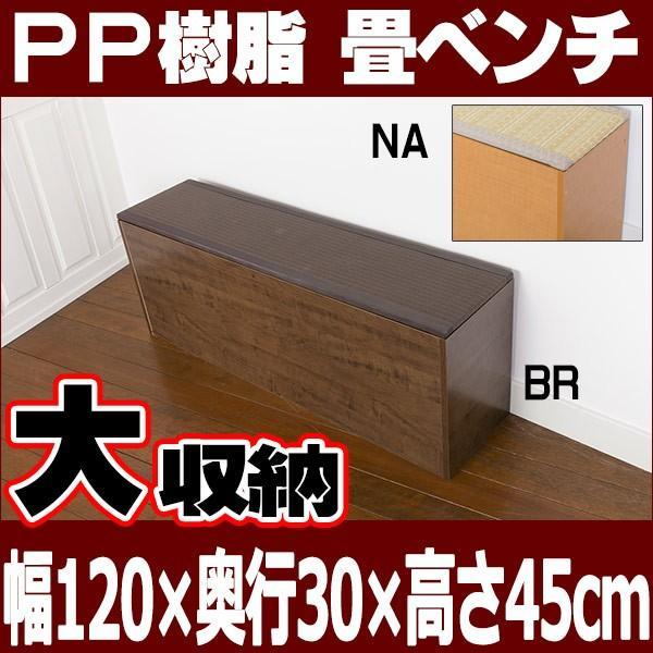 【送料無料】日本製 大収納 腰掛け 便利 お手入れが楽 PP樹脂 畳ベンチ 120 幅120×奥行30×高さ45cm ナチュラル PP-120-NA|interiorkataoka