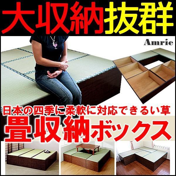 【送料無料】日本製 畳収納ボックス 畳ユニット ハイタイプ 90 幅90×奥行60×高さ45cm ブラウン TY-H90-BR|interiorkataoka