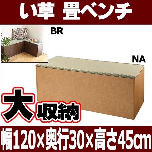 【送料無料】日本製 大収納 腰掛け 便利 畳ベンチボックス 120 幅120×奥行30×高さ45cm ブラウン TB-120-BR|interiorkataoka