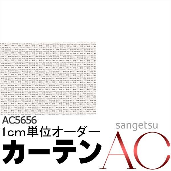 カーテン プレーンシェード サンゲツ AC エーシー AC5656 レースSS仕様 約2倍ヒダ|interiorkataoka