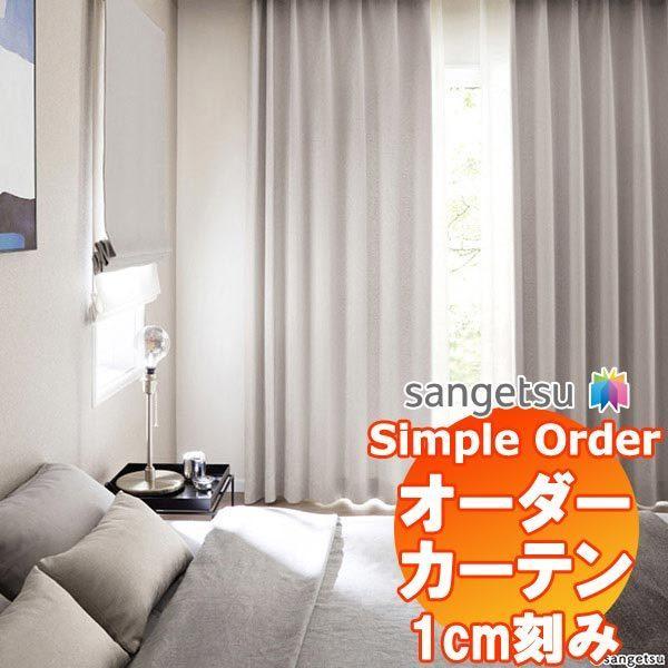 サンゲツのオーダーカーテン シンプルオーダー(Simple Order) ドレープ遮光 OP7834〜7839 SS縫製仕様(プリーツ加工なし) 約1.5倍ヒダ interiorkataoka