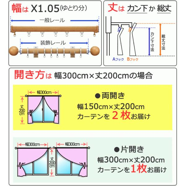 サンゲツのオーダーカーテン シンプルオーダー(Simple Order) ドレープ遮光 OP7834〜7839 SS縫製仕様(プリーツ加工なし) 約1.5倍ヒダ interiorkataoka 02