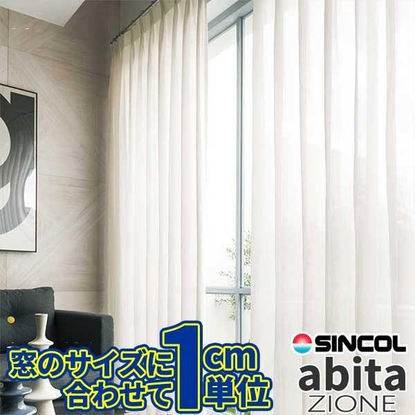カーテン プレーンシェード シンコール アビタ(abita) AZ-4545 ベーシック仕立て上がり 約2倍ヒダ ヨコ使い ウェイトテープ仕様|interiorkataoka