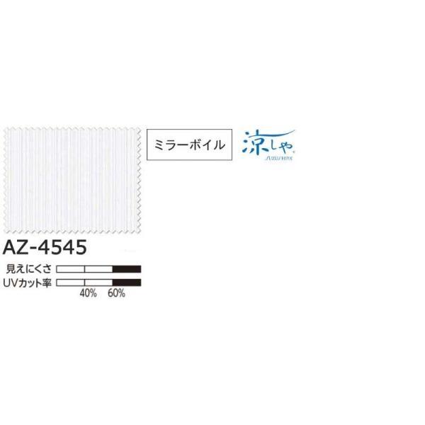 カーテン プレーンシェード シンコール アビタ(abita) AZ-4545 ベーシック仕立て上がり 約2倍ヒダ ヨコ使い ウェイトテープ仕様|interiorkataoka|03