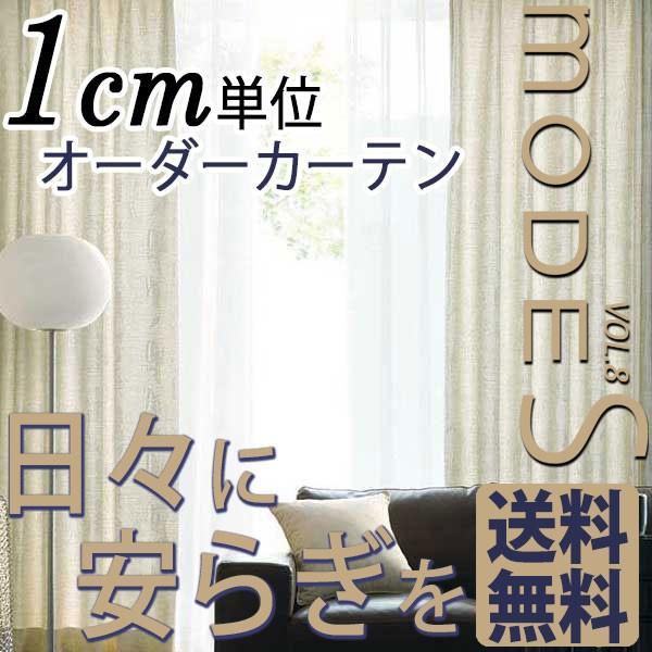 スミノエ modeS モードS 価格 交渉 送料無料 オーダーカーテン mila schon D-7422 グレードアップ 約1.5倍ヒダ