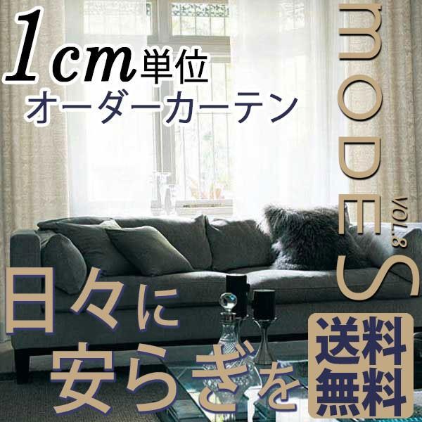 スミノエ modeS モードS 価格 交渉 送料無料 オーダーカーテン mila schon D-7431〜7432 グレードアップ 約1.5倍ヒダ