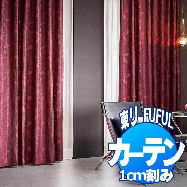 カーテン オーダー シェード 東リ プラスボヌール MUSEE DES TISSUS DE LYON 織物美術館 KTB5078 スタンダード縫製約2倍ヒダ