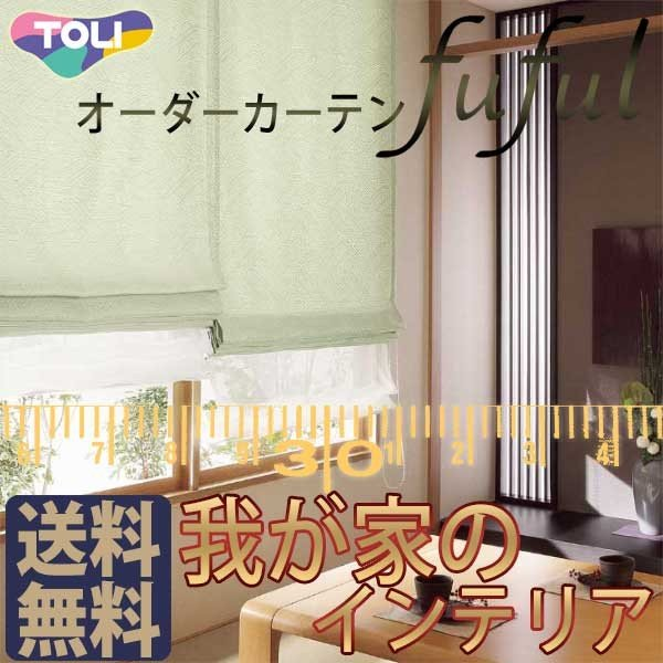 カーテン オーダー シェード 東リ プラスボヌール PLAIN プレーン KTB5215〜5218 スタンダード縫製約1.5倍ヒダ