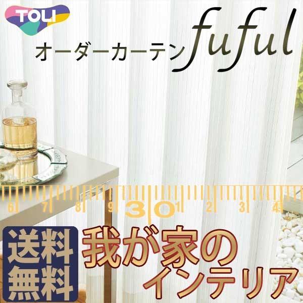 東リ fuful フフル オーダーカーテン&シェード MIRROR VOILE & LACE TKF10783 スタンダード縫製 約1.5倍ヒダ|interiorkataoka