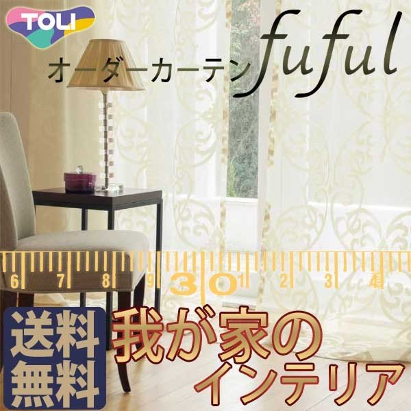 東リ fuful フフル オーダーカーテン&シェード VOILE & LACE TKF10666 スタンダード縫製 約2倍ヒダ|interiorkataoka|01