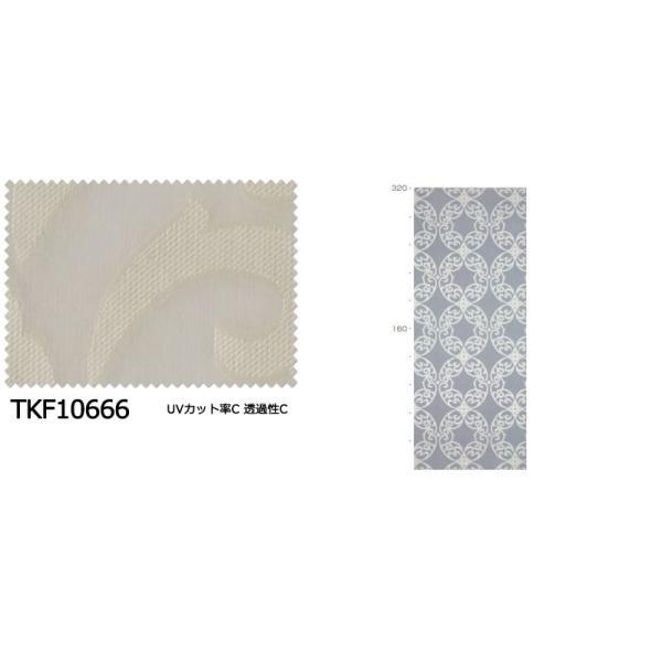 東リ fuful フフル オーダーカーテン&シェード VOILE & LACE TKF10666 スタンダード縫製 約2倍ヒダ|interiorkataoka|02