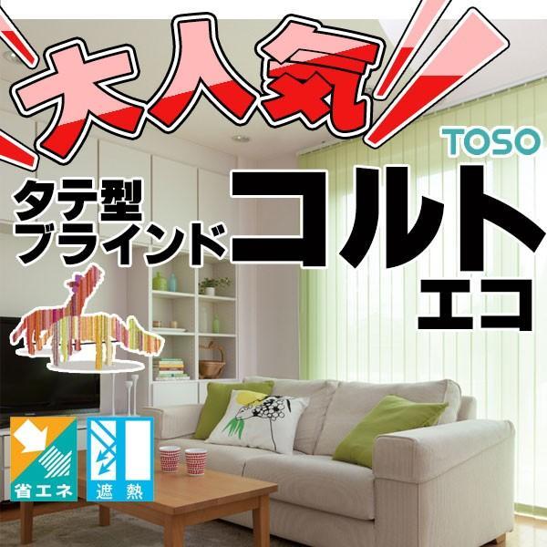 タテ型ブラインド 縦型 たて型 TOSO トーソー バーチカルブラインド 遮熱コルトエコ デュアル100 非ウォッシャブル デュアルオーバーラップ 25%UP