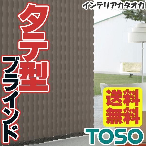 タテ型ブラインド 縦型 たて型 TOSO トーソー バーチカルブラインド デュアルシェイプ style A コルト 非ウォッシャブル