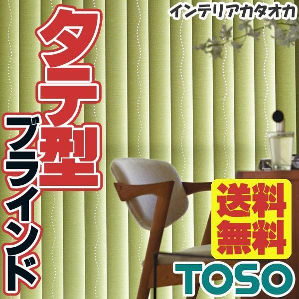 タテ型ブラインド 縦型 たて型 TOSO トーソー バーチカルブラインド レーザーカット デュアルシーズ TYPE07 ニーム ウォッシャブル