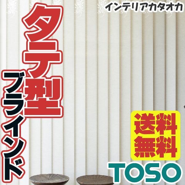 タテ型ブラインド 縦型 たて型 TOSO トーソー バーチカルブラインド レーザーカット デュアルシーズ TYPE13 ニーム ウォッシャブル