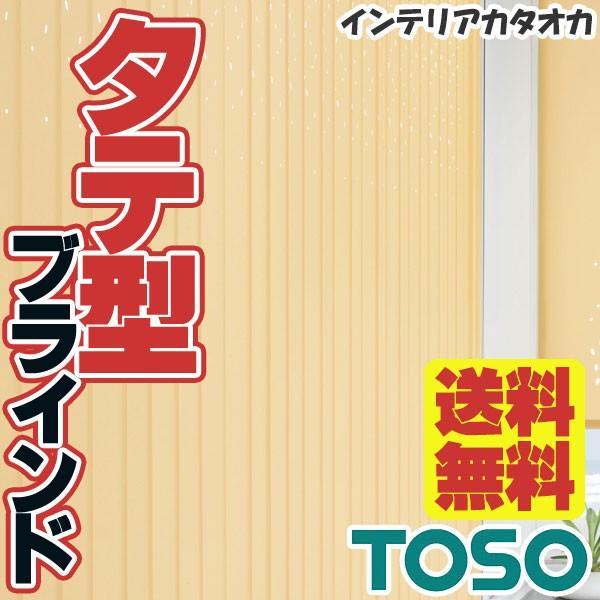タテ型ブラインド 縦型 たて型 TOSO トーソー バーチカルブラインド レーザーカット デュアルシーズ TYPE18 ニーム ウォッシャブル