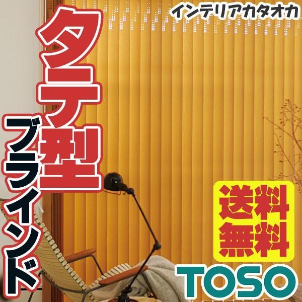 タテ型ブラインド 縦型 たて型 TOSO トーソー バーチカルブラインド レーザーカット デュアルシーズ TYPE19 ニーム ウォッシャブル