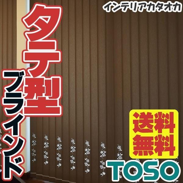 タテ型ブラインド 縦型 たて型 TOSO トーソー バーチカルブラインド レーザーカット デュアルシーズ TYPE21 コルト 非ウォッシャブル