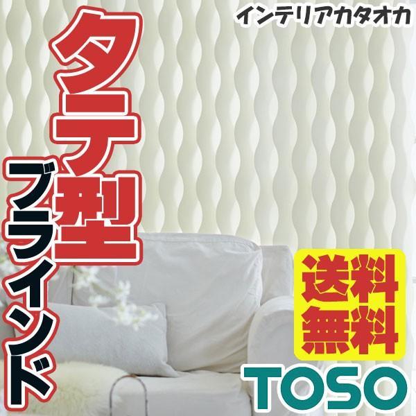 タテ型ブラインド 縦型 たて型 TOSO トーソー バーチカルブラインド デュアルシェイプ style C コルト 非ウォッシャブル