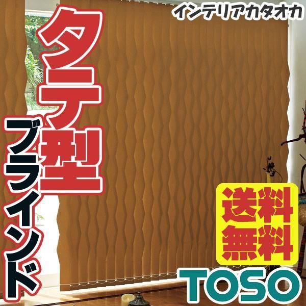 タテ型ブラインド 縦型 たて型 TOSO トーソー バーチカルブラインド デュアルシェイプ style D コルトシークル 非ウォッシャブル