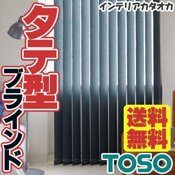 タテ型ブラインド 縦型 たて型 TOSO トーソー バーチカルブラインド 遮光 ニーム デュアル100 ウォッシャブル デュアルオーバーラップ 25%UP