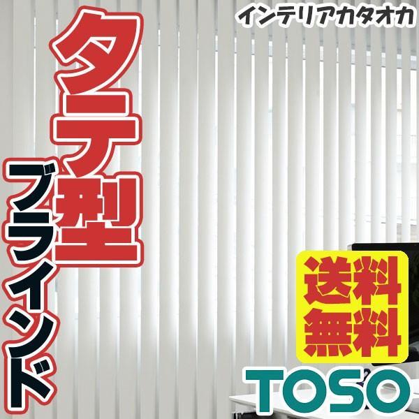 タテ型ブラインド 縦型 たて型 TOSO トーソー バーチカルブラインド コントラクト ケスレー デュアル100 非ウォッシャブルレールジョイント仕様