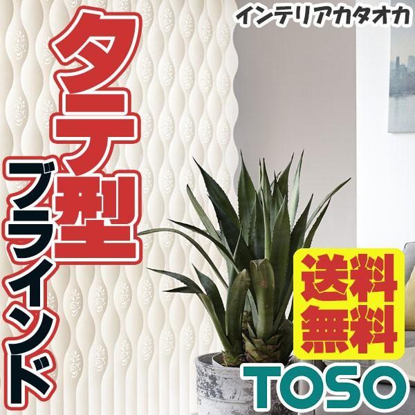 タテ型ブラインド 縦型 たて型 TOSO トーソー バーチカルブラインド デュアルシェイプ style E F コルトシークル 非ウォッシャブル